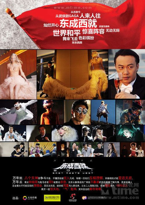 East Meets West (2011 film) Final Posters of East Meets West 2011
