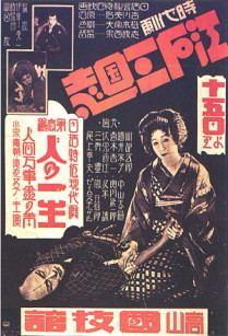 Edo Sangokushi movie poster