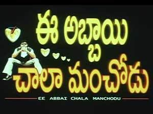 Ee Abbai Chala Manchodu Ee Abbai Chala Manchodu Movie Audio mp3 Songs