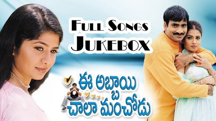 Ee Abbai Chala Manchodu Eeabbaie Chala Manchodu Movie Full Songs Jukebox Ravi Teja