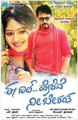 Ee Dil Helide Nee Bekantha movie poster