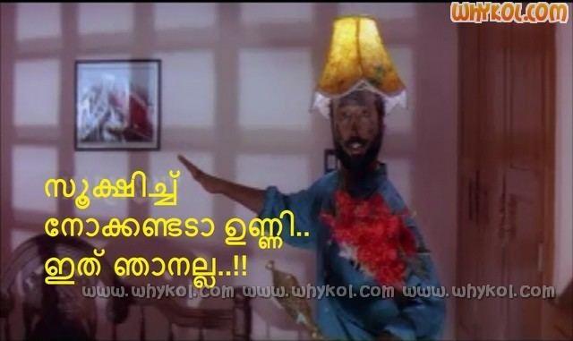 Ee Parakkum Thalika Harisree ashokan comedy dialogue in ee parakkum thalika
