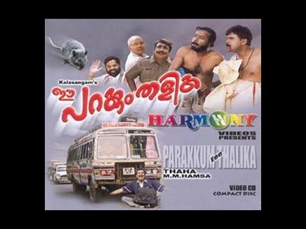 Ee Parakkum Thalika Dileeps Ee Parakkum Thalika To Get A Sequel Filmibeat