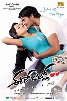 Ee Rojullo movie poster