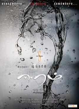 Eeram movie poster