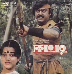 Eetti (1985 film) movie poster