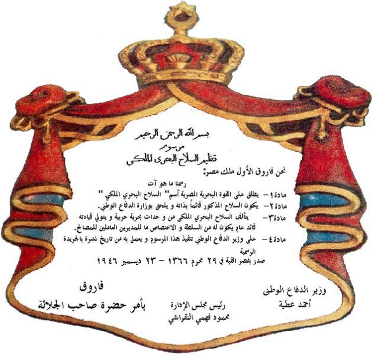 Egyptian Naval Academy academymodgovegimagesAlbumsNavalAcademy42jpg