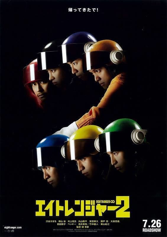 Eight Ranger 2 Eight Ranger 2 Poster and Official Site
