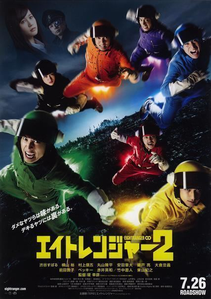 Eight Ranger Eight Ranger 2 AsianWiki