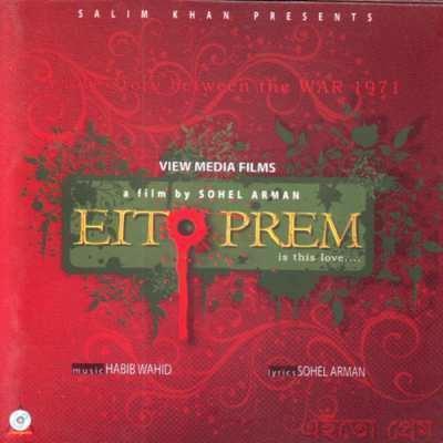 Eito Prem Eito Prem