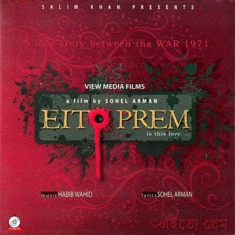 Eito Prem Hridoye Amar Bangladesh Eito Prem Habib