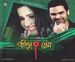Eito Prem Eito Prem Album Songs Download Bangla Music