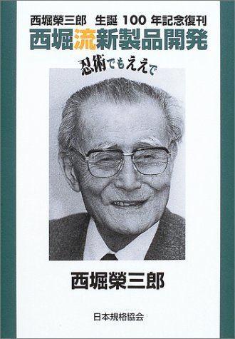 Eizaburo Nishibori httpsimagesnasslimagesamazoncomimagesI5