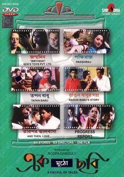 Ek Mutho Chabi movie poster