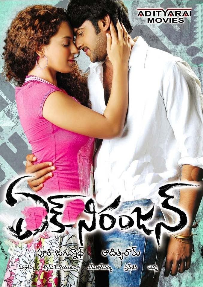 Ek Niranjan Ek Niranjan Songs With Lyrics Evaru Lerani Song Prabhas Kangana