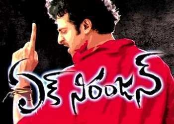 Ek Niranjan Ek Niranjan Telugu Movie Songs Lyrics