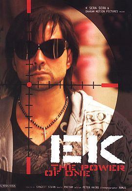Ek: The Power of One movie poster