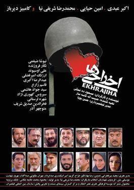 Ekhrajiha movie poster