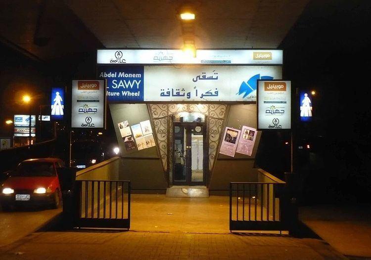 El Sawy Culture Wheel