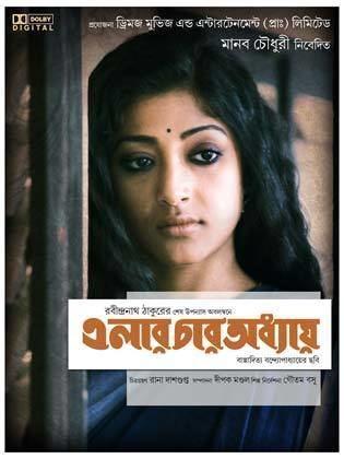Elar Char Adhyay Bengali film Elar Char Adhyay Paoli Dams rebellious side