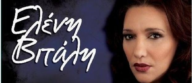 Eleni Vitali Greek music news amp events Concert Dj Club Stage Tour