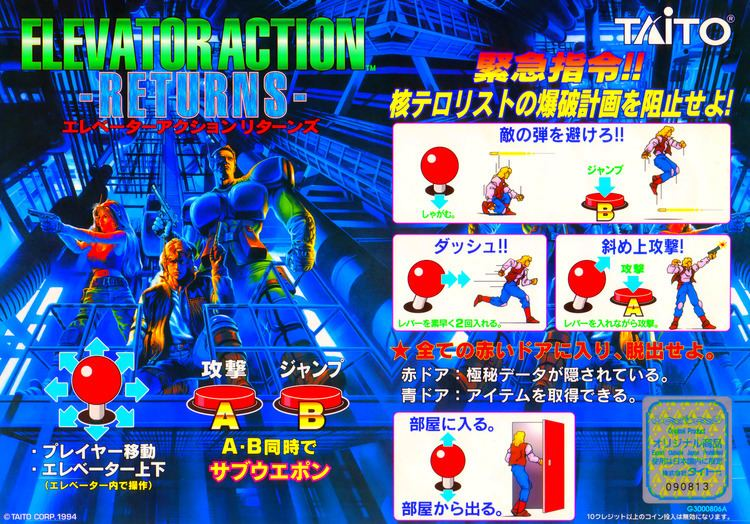 Elevator Action Returns Elevator Action Returns Ver 22J 19950220 ROM lt MAME ROMs
