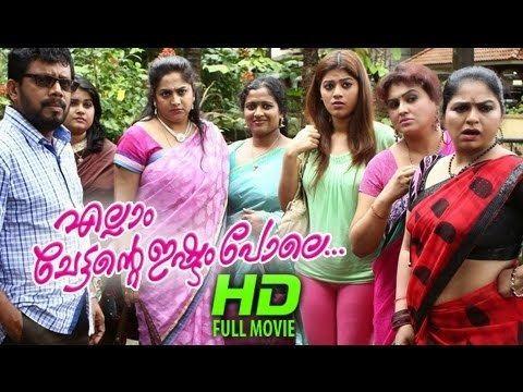 Ellam Chettante Ishtam Pole Malayalam Full Movie 2014 Ellam Chettante Ishtam Pole Malayalam