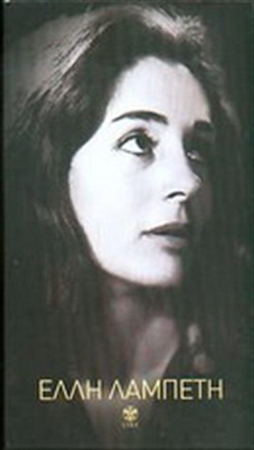 Ellie Lambeti 63 best Dimitris Elli images on Pinterest Horn Cinema and Greece
