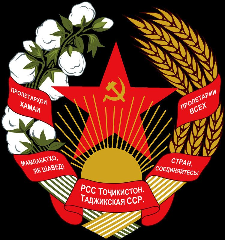 Emblem of the Tajik Soviet Socialist Republic