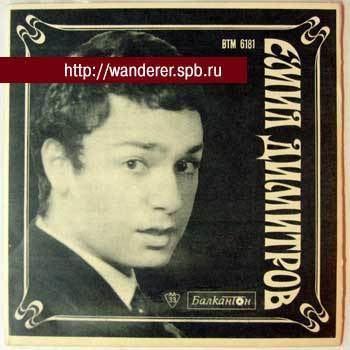 Emil Dimitrov Emil Dimitrov Records LPs Vinyl and CDs MusicStack