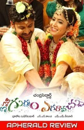 Emo Gurram Egaravachu Gurram Egaravachu Telugu Movie Review Rating