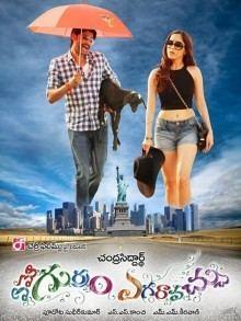 Emo Gurram Egaravachu movie poster