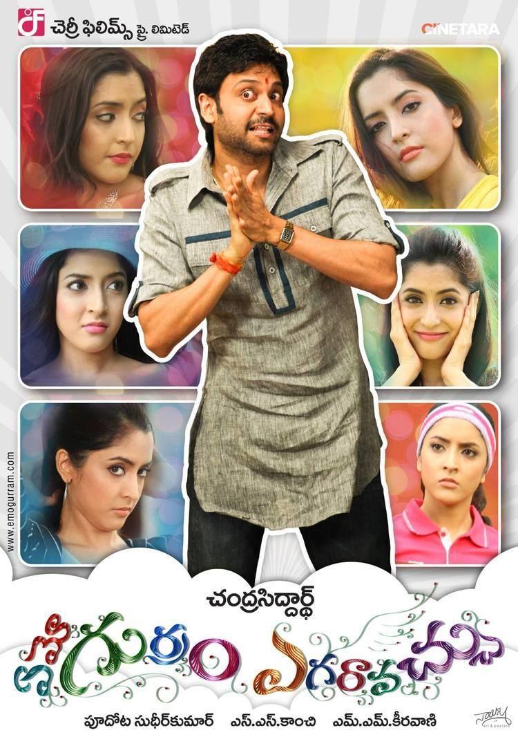 Emo Gurram Egaravachu Emo Gurram Egaravachu Telugu Movie Online Watch Full Length HD