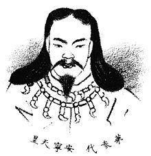 Emperor Annei httpsuploadwikimediaorgwikipediacommonsthu