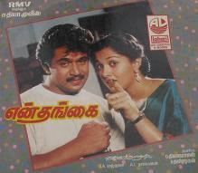 En Thangai (1989 film) movie poster