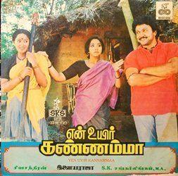 En Uyir Kannamma movie poster