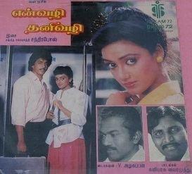 En Vazhi Thani Vazhi (1988 film) movie poster
