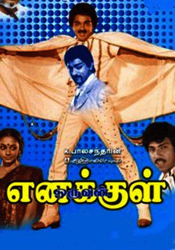 Enakkul Oruvan (1984 film) Pudhumai Penn Tamil Movie Online