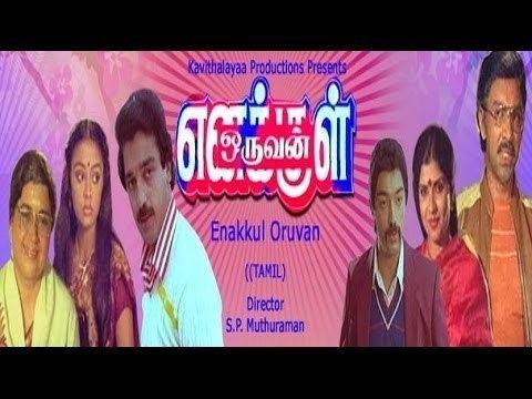 Enakkul Oruvan (1984 film) Enakkul Oruvan 1984Full Tamil Movie YouTube