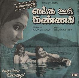Enga Ooru Kannagi movie poster