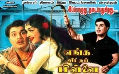 Enga Veettu Pillai 50 Best Tamil Movies to watch before you Die Enga Veetu Pillai