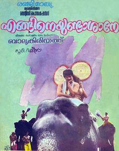 Enganeyundashaane movie poster