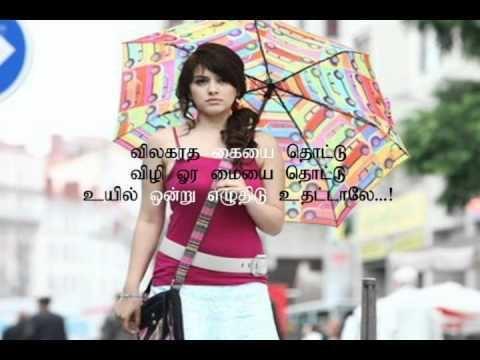 Engeyum Kadhal Thee Illai Pugai Illai with lyrics Engeyum Kadhal YouTube