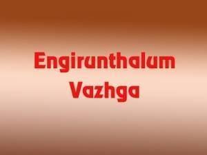 engirunthalum vazhga songs