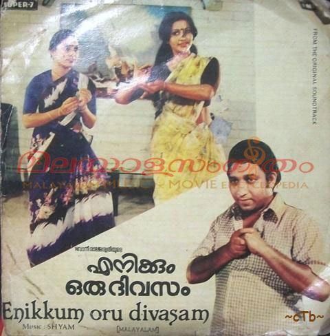 Enikkum Oru Divasam msidborgmoviepics1521jpg