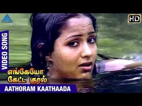 Enkeyo Ketta Kural Engeyo Ketta Kural Tamil Movie HD Aathoram Kaathaada Song