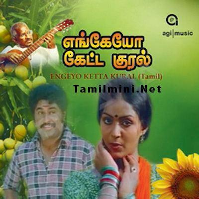 Enkeyo Ketta Kural Engeyo Ketta Kural Tamilmininet