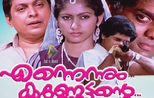 Ennennum Kannettante actress Sonia looks to make a comeback -  MalayalamEmagazine.comMalayalamEmagazine.com | Lifestyle, Fashion, Health,  Relation, Entertainment, Technology, Cinema