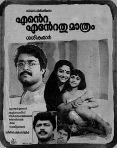 Ente Entethu Mathrem movie poster