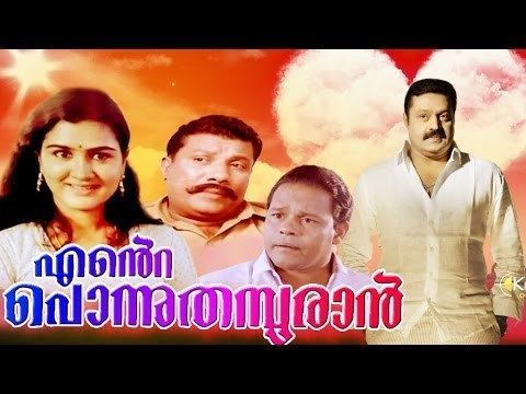 Ente Ponnu Thampuran Malayalam Full Movie ENTE PONNU THAMPURAN Suresh Gopi and